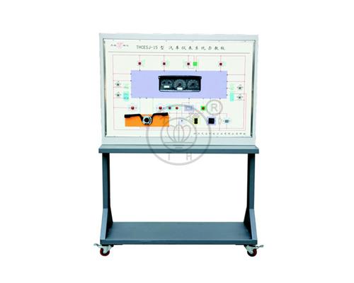 THCESJ-15型 汽车仪表系统示教板