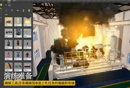 大庆油田:应急演练虚拟仿真培训VR系统