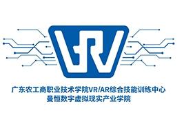 广东农工商职业技术学院-曼恒产业学院